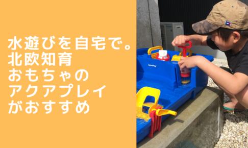 水遊びを自宅で。北欧知育おもちゃのアクアプレイがおすすめ