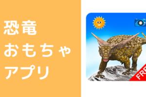 恐竜アプリ