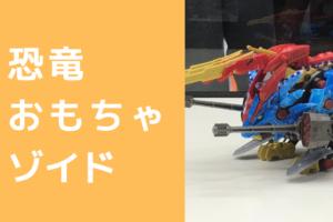 恐竜おもちゃゾイド