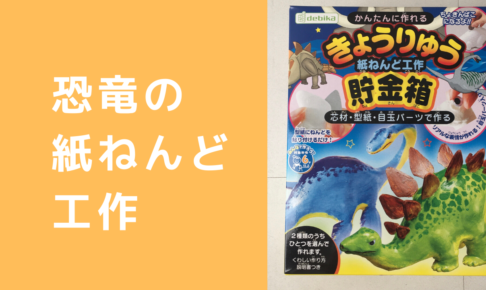 dinosaur_paper_clay