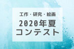 2020年夏コンテスト