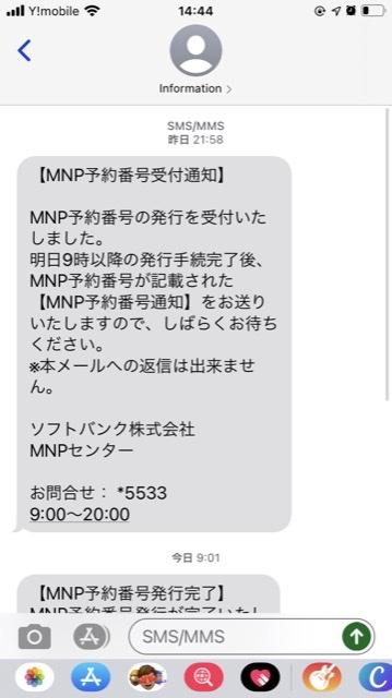 MNP予約番号受付メッセージ