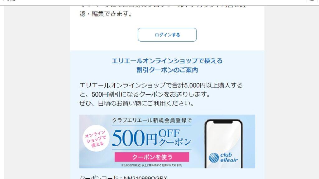 割引クーポン500円もらえる