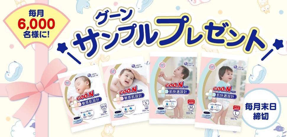 goo-n_campaign